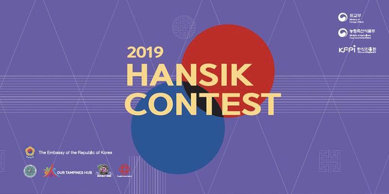 HANSIK CONTEST 2019