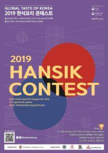 Hansik Contest 2019 Poster